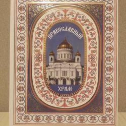 Carte Biserica Ortodoxă