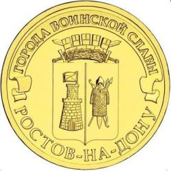 10 rubles Rostov-on-Don coin