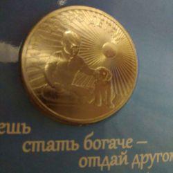 Coin 25 rub