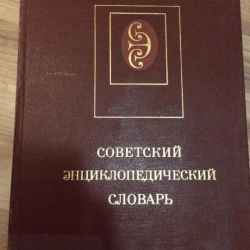 Soviet encyclopedic dictionary