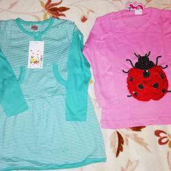 Νέο πουκάμισο και μπλούζα σ. 104 πακέτο 599p