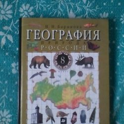 Geography textbook 8 class