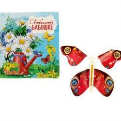 Flying fluture într-o carte poștală