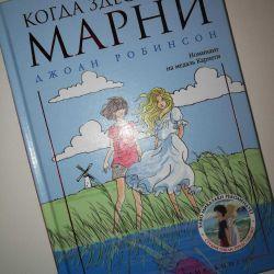 Книга Джоан Робинсон: Когда здесь была Марни