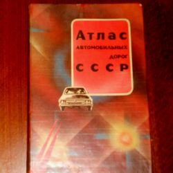 Atlas of highways of the USSR. 1989 year. Vintage