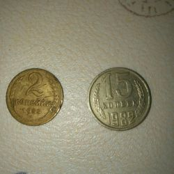Coins of 2 kopecks 1955 and 15 kopecks 1982 USSR