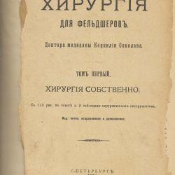 Соколов Корнилій. Хірургія для фельдшерів