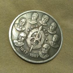 Table Top Medal 70 years of the KGB Cheka NKVD