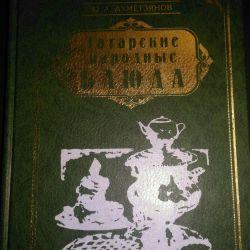 Το βιβλίο με τις συνταγές Τατάρ λαϊκά πιάτα