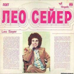 LEO Sayer - Sings by Leo Sayer (1979)