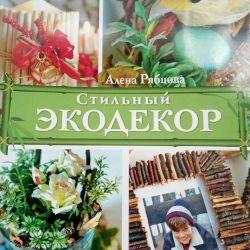 Книга стильный экодекор