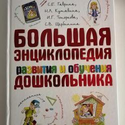 Big Encyclopedia of Development and Learning Preschool