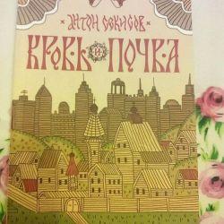 Sekisov. Αίμα και χώμα