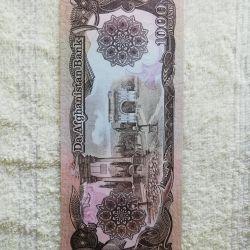 Купюра Афганистан