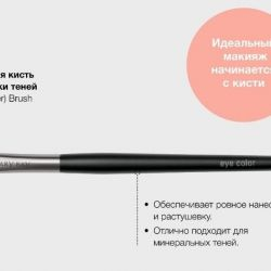 Mary Kay® cosmetic brush for shading shadows