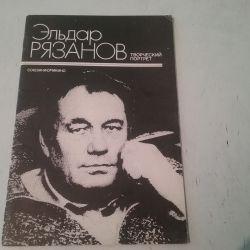 В. Дьоміна Ельдар Рязанов