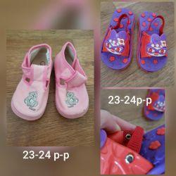 Footwear for children 23-24 rr