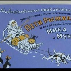 Οι έκτακτες περιπέτειες του Petit Ryzhik.