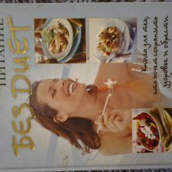 The book recipes nutrition.