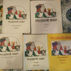 Учебники для 4-го класса