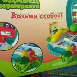 New supermarket salesman set