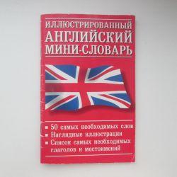 Англійська міні-словник