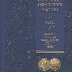 History of the monetary circulation of Russia in 2 volumes