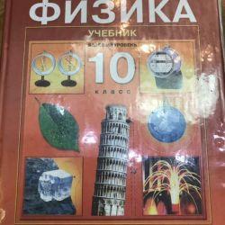 All Textbooks for grade 10