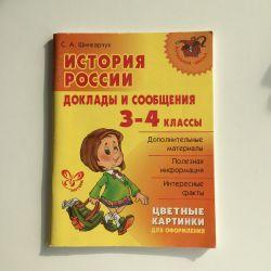 S.A. Shinkarchuk Ιστορία της Ρωσίας εκθέσεις και εκθέσεις