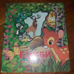 книга детская.