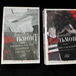 Books Catherine Vilmont