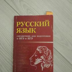 Rusça dil OGE EGE