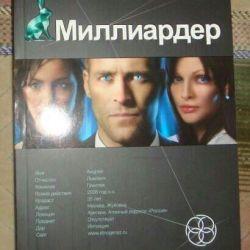 Книги Лукьянова