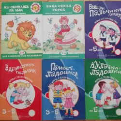 Books for the development of speech in the child