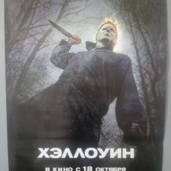 Halloween Poster / Poster / Poster