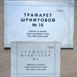 Stencil Font USSR 1988 Αρ. 5,10