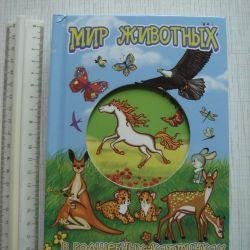 Children's World of Animals