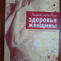 Εγκυκλοπαίδεια της υγείας της γυναίκας