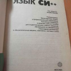 Язык си ++ Подбельский