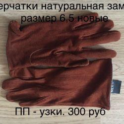 Φυσικά γάντια σουέντ