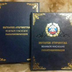 GOSAVTOINSPEKTSIYA exclusive gift edition