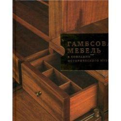 Mobilierul Gambosov din colecția muzeului istoric
