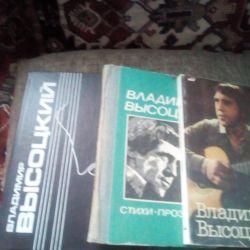 Στο Vysotsky: ποίηση, κινηματογράφος, θέατρο