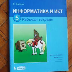 Βιβλίο εργασίας για την Πληροφορική