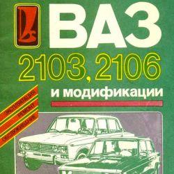 Λειτουργία συντήρησης του VAZ 2106