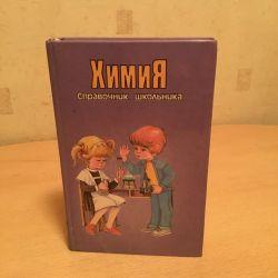 Справочник школьника по химии