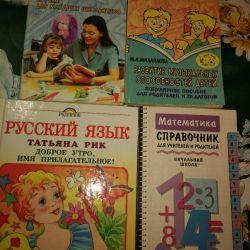Учебники для младших школьников