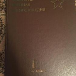 Στρατιωτικές Εγκυκλοπαίδειες