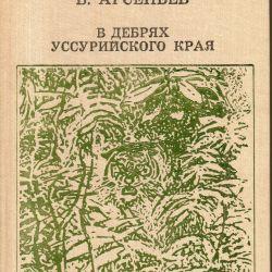 Arseniev, V. În sălbăticia regiunii Ussuri