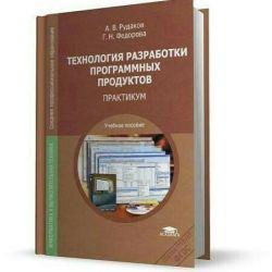 Teknoloji geliştirme yazılımı.Rudakov